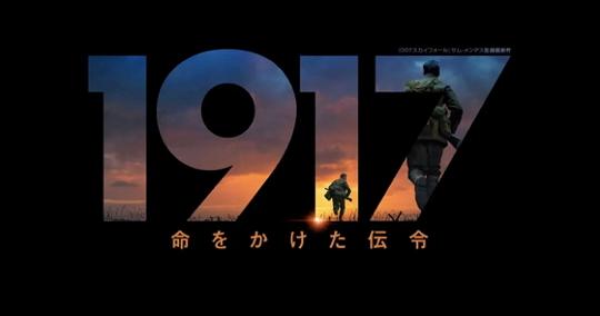 1917_0.jpg