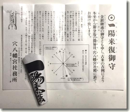 2017_setsubun_0.jpg