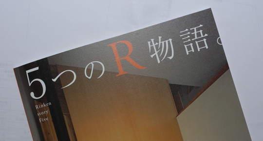 5R_story_0.jpg