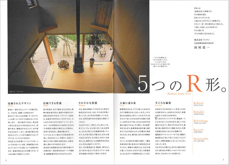 5R_story_2.jpg