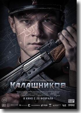 AK-47_2020_poster.jpg