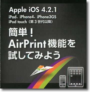 AirPrint_HP_0.jpg