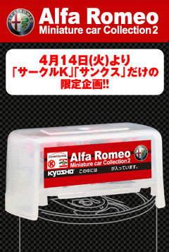 Alfa_Romeo_0.jpg