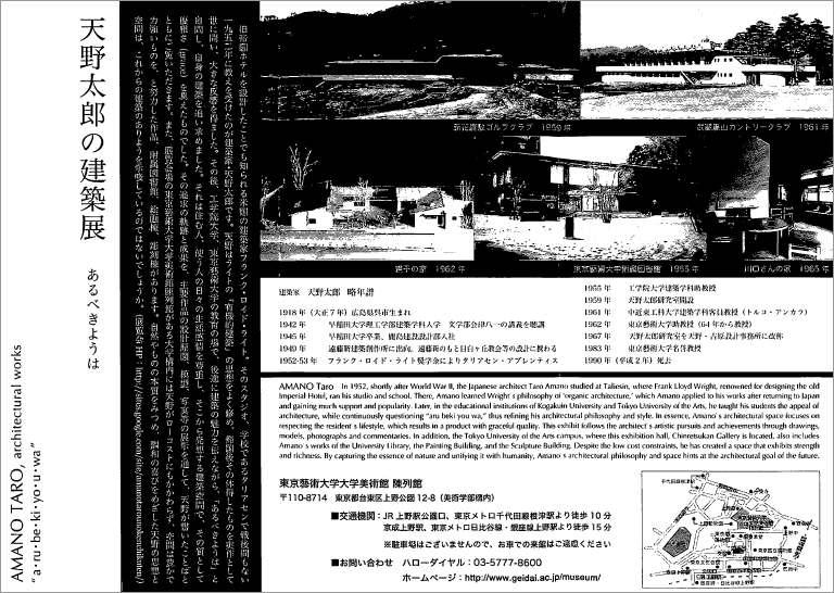 AmanoTaro_arubeki_1.jpg