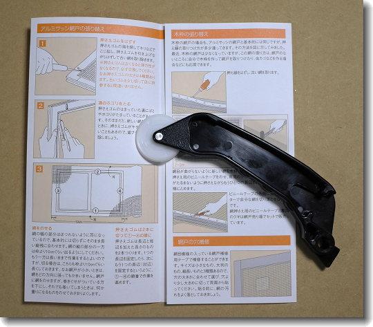Amido_harikae_0.jpg