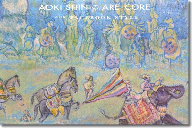 Aoki-Shin_tenrankai_0.jpg