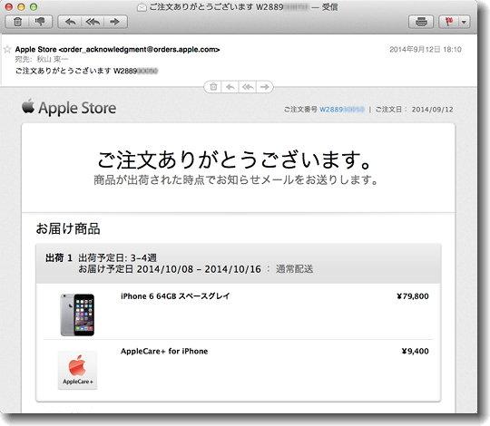 AppleStore_iPhone6_0.jpg