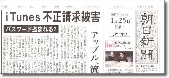 Asahi_yukan_100125_0.jpg