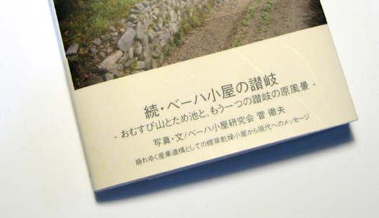BEHA_sanuki_book_0.jpg
