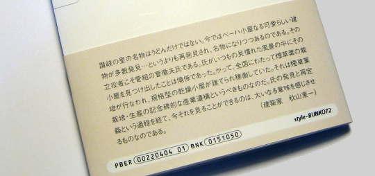 BEHA_sanuki_book_3.jpg