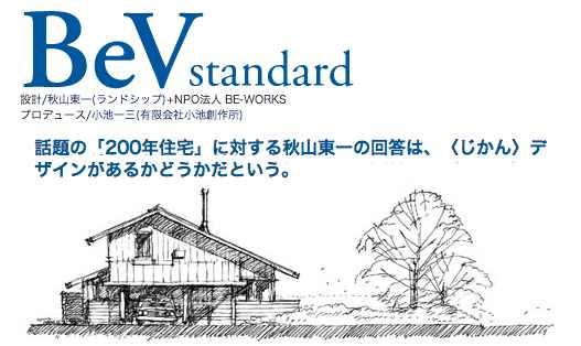 BeVs_event_1.jpg