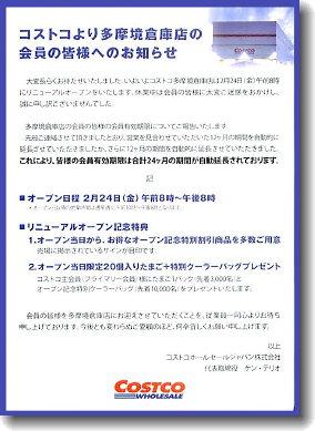 COSTCO_tamasakai_open_0.jpg