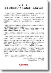 COSTCO_yori_0.jpg