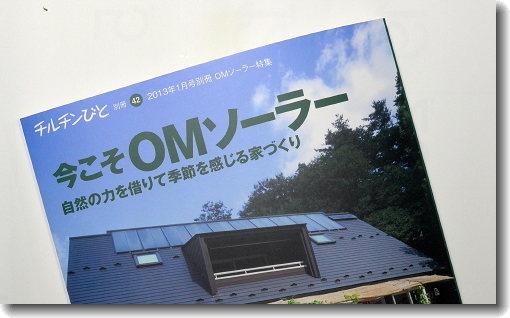 ChiruChin-OM_1301_0.jpg