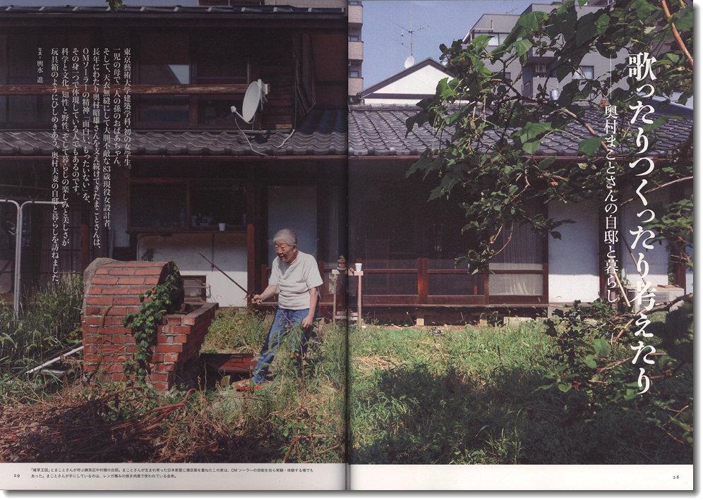 ChiruChinBito_1401_1.jpg