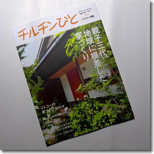 ChiruChinBito_2014_ITOKO_0.jpg