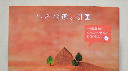 Chisana_ie_0.jpg