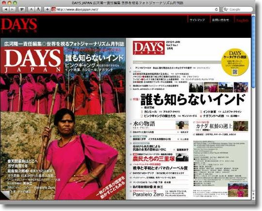 DAYS_JAPAN_0.jpg