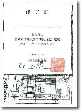 DOJO6_shuryoushou_0.jpg