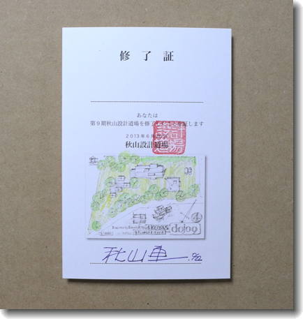 DOJO9_shuryosho_0.jpg