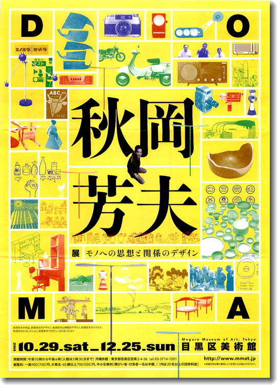 DOMA_akioka_ten_1.jpg
