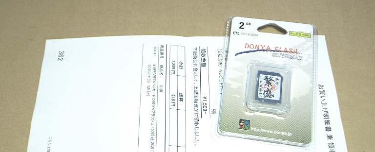 DONYA2GB_2.jpg