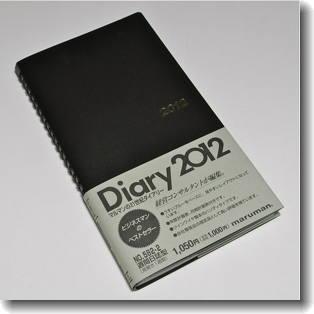 Diary2012_0.jpg