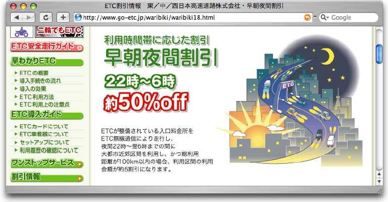 ETC_waribiki_2.jpg