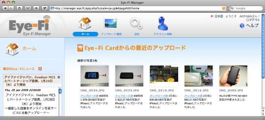 Eye-Fi_jp_0.jpg