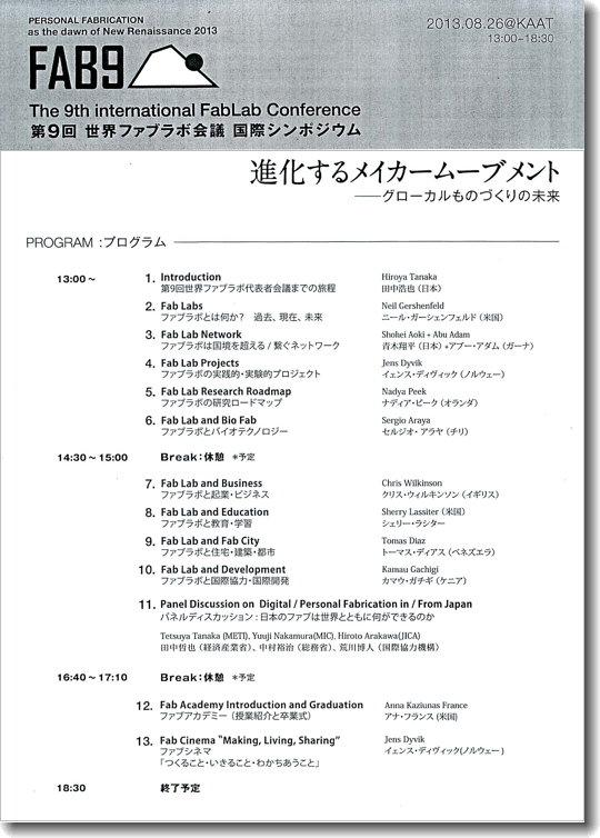 FAB9_con_2.jpg