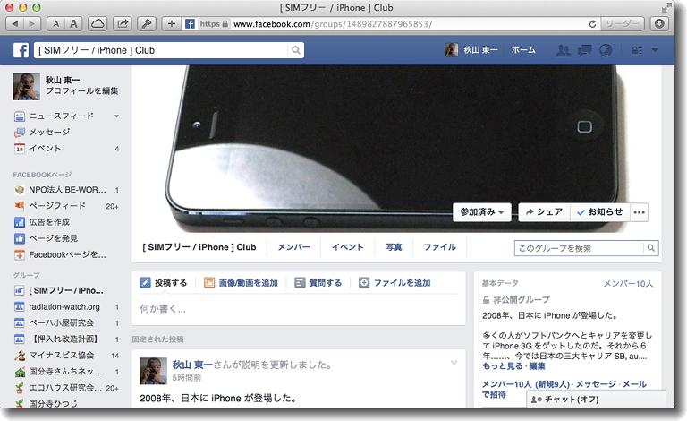 FB_SIMfree_iPhone_0.jpg