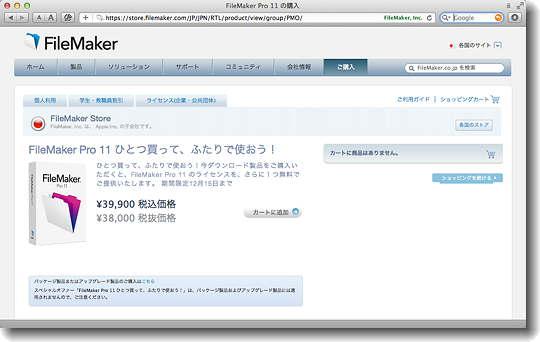 FileMaker_Pro_store_0.jpg