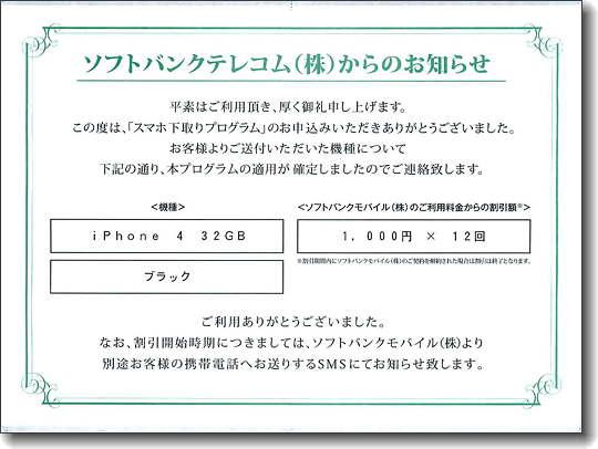 From_Softbank_121101_0.jpg