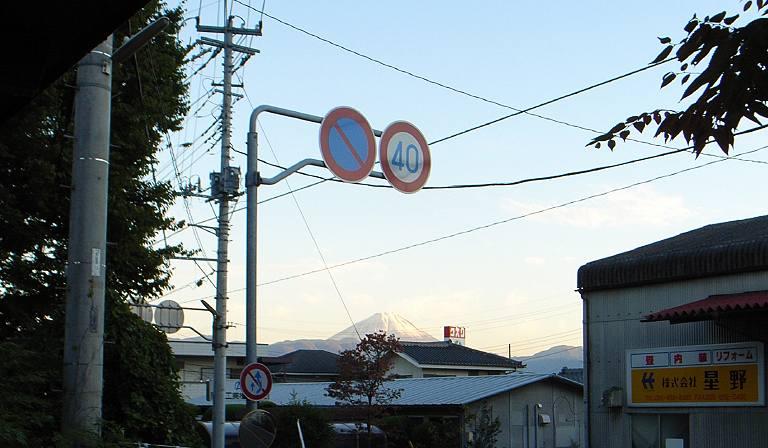 Fuji_Kofu_1.jpg