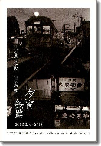 GG-1_shashinten_0.jpg