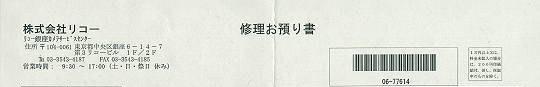 GR_shuri_1.jpg