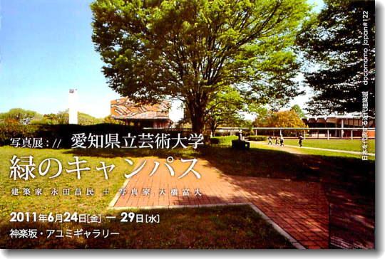 Green_Campus_0.jpg