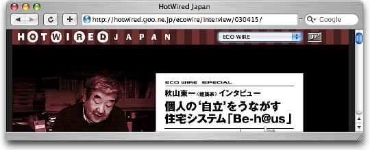 HOTWIRED_030415_1.jpg
