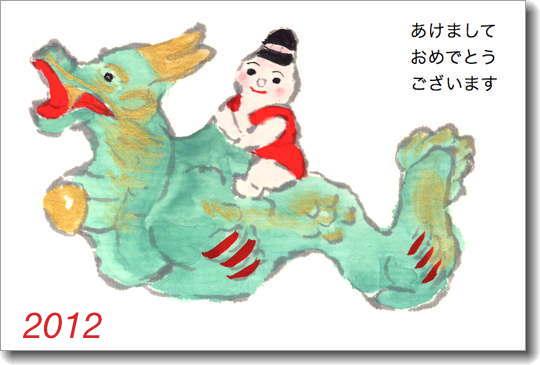 H_nenga_2012_2.jpg