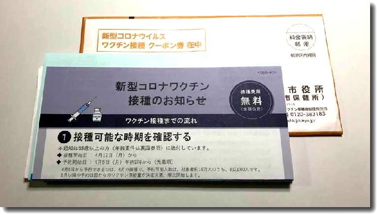 Hachioji_C_V.jpg