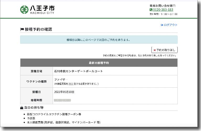 Hachioji_Vakzin_01.png