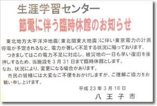 Hachioji_library_00.jpg