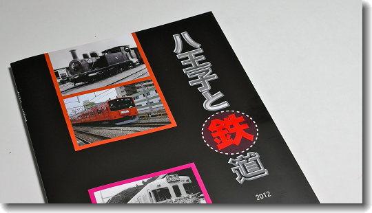 Hachioji_tetudo_ten_0.jpg
