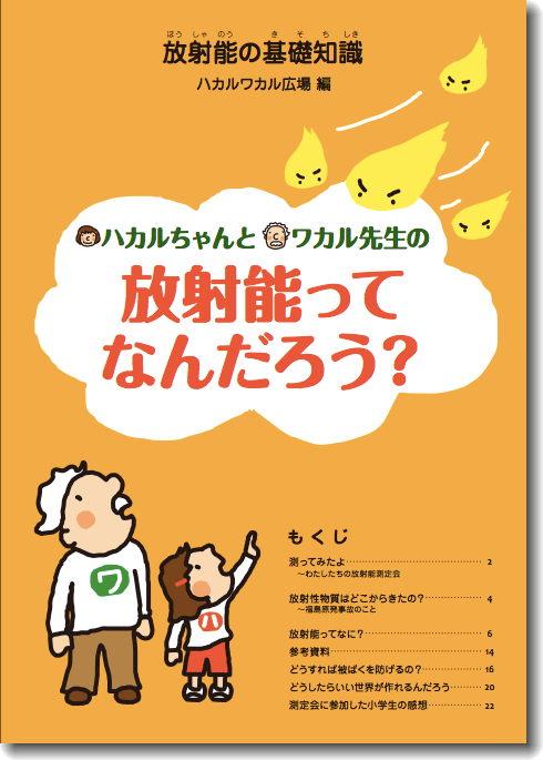 HakaruWakaru_book_0.jpg