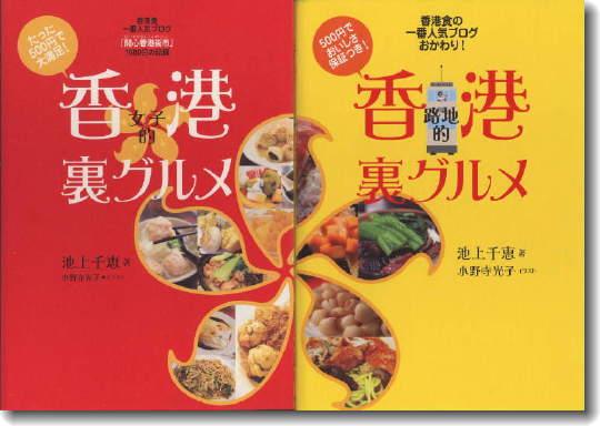HongKong_gourmet_1.jpg