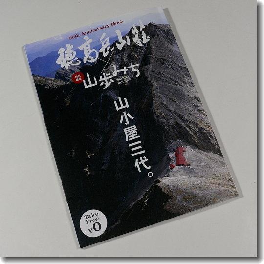 Hotakadake_90mag_0.jpg