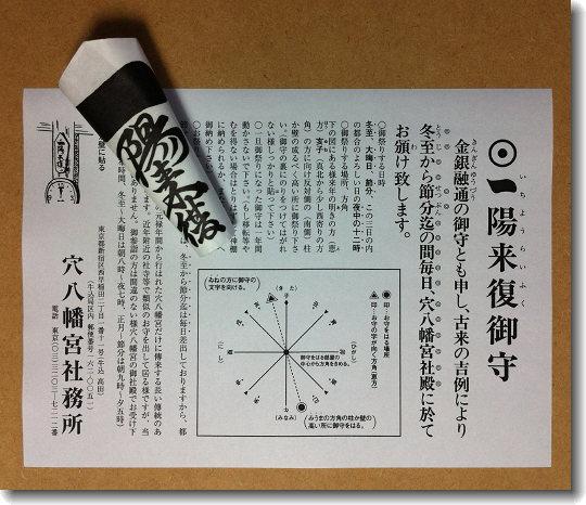 Ichiyoraifuku_0.jpg