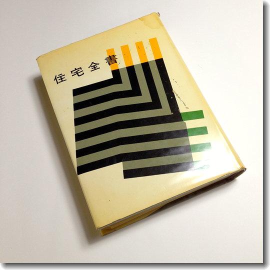 Jyutaku-Zensho_0.jpg
