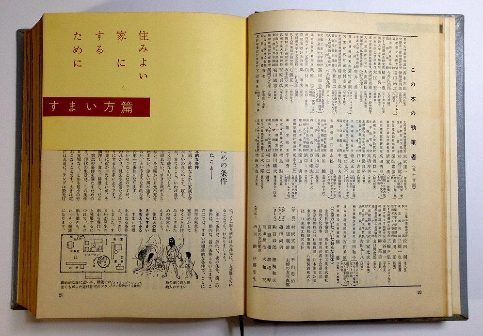 Jyutaku-Zensho_1.jpg