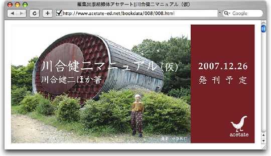 KawaiKenji_book_1.jpg